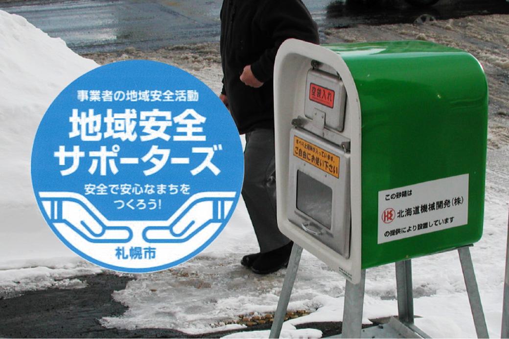 移動採血車ひまわり号への献血協力