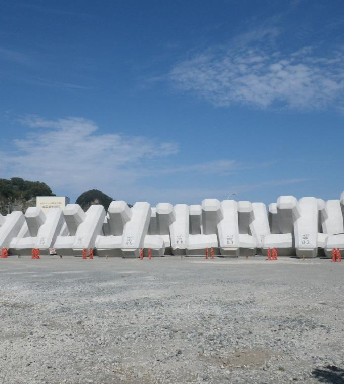 漁港ブロック製作工事写真